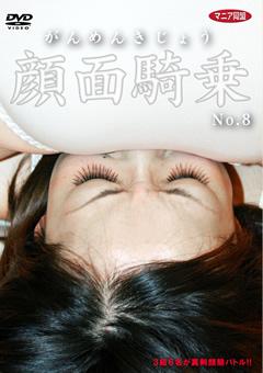顔面騎乗 No.8