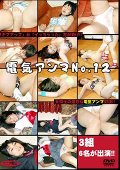 電気アンマ No.12