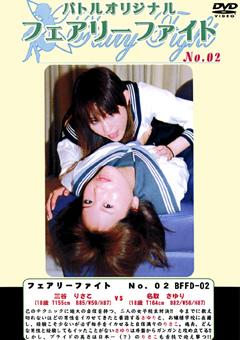 フェアリーファイト No.02