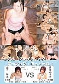 リアル・ファイティング・ローション・キャット Vol.1