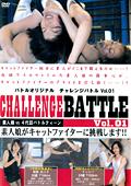 チャレンジバトル Vol.01