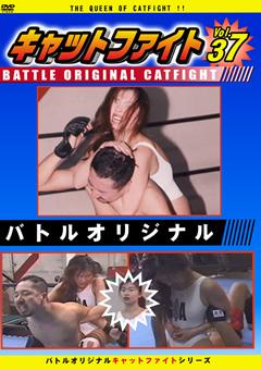 バトルオリジナル キャットファイト Vol.37