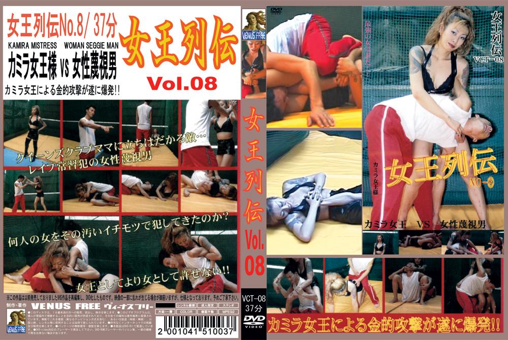 女王列伝 Vol.08