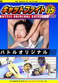 バトルオリジナル キャットファイト Vol.35