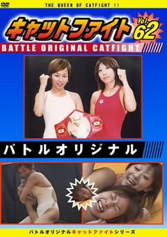バトルオリジナル キャットファイト Vol.62