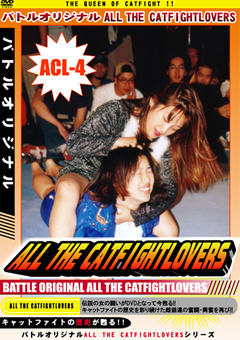 ALL THE CATFIGHT LOVERS 4