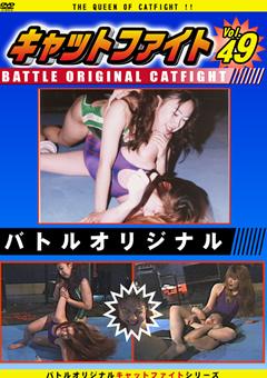 バトルオリジナル キャットファイト Vol.49