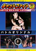 バトルオリジナル キャットファイト Vol.48