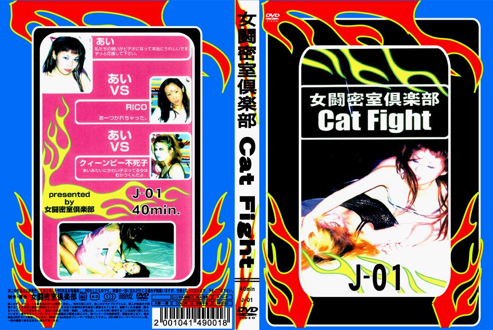 女闘密室倶楽部 Cat Fight1のジャケットエロ画像