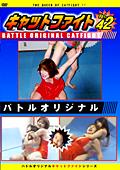 バトルオリジナル キャットファイト Vol.42