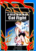 女闘密室倶楽部 Cat Fight2