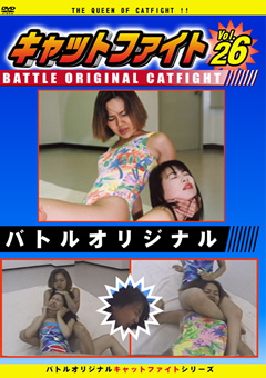 バトルオリジナル キャットファイト Vol.26