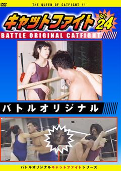 バトルオリジナル キャットファイト Vol.24