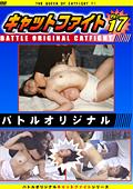 バトルオリジナル キャットファイト Vol.17