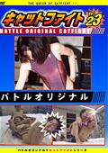 バトルオリジナル キャットファイト Vol.23