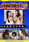 バトルオリジナル キャットファイト Vol.19
