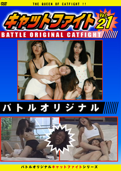 バトルオリジナル キャットファイト Vol.21
