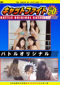 バトルオリジナル キャットファイト Vol.20