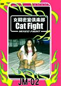 女闘密室倶楽部 Cat Fight MIXED FIGHT02