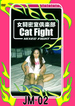 女闘密室倶楽部 Cat Fight MIXED FIGHT02