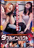 ミックスファイトコロシアム ダブルインパクト Vol.2
