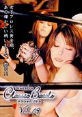 クラシックバトル Vol.09