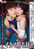 イカせ勝ち対決 No.01