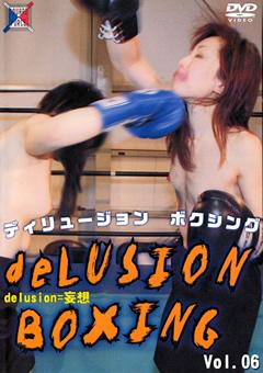 ディリュージョン ボクシング Vol.06