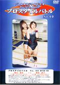 プロスタイルバトル No.09