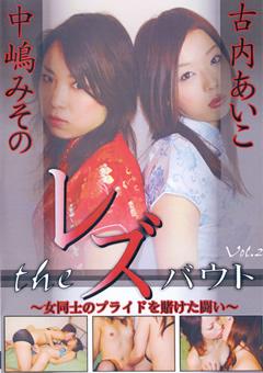 The レズバウト 女同士のプライドを賭けた闘い Vol.2