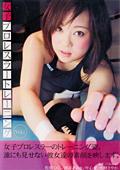 女子プロレスラートレーニング Vol.1