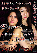 Queen's Wrestle Vol.1