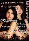Queen's Wrestle Vol.1