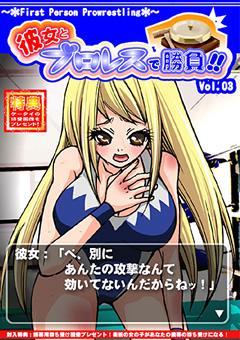 彼女とプロレスで勝負!! Vol.3