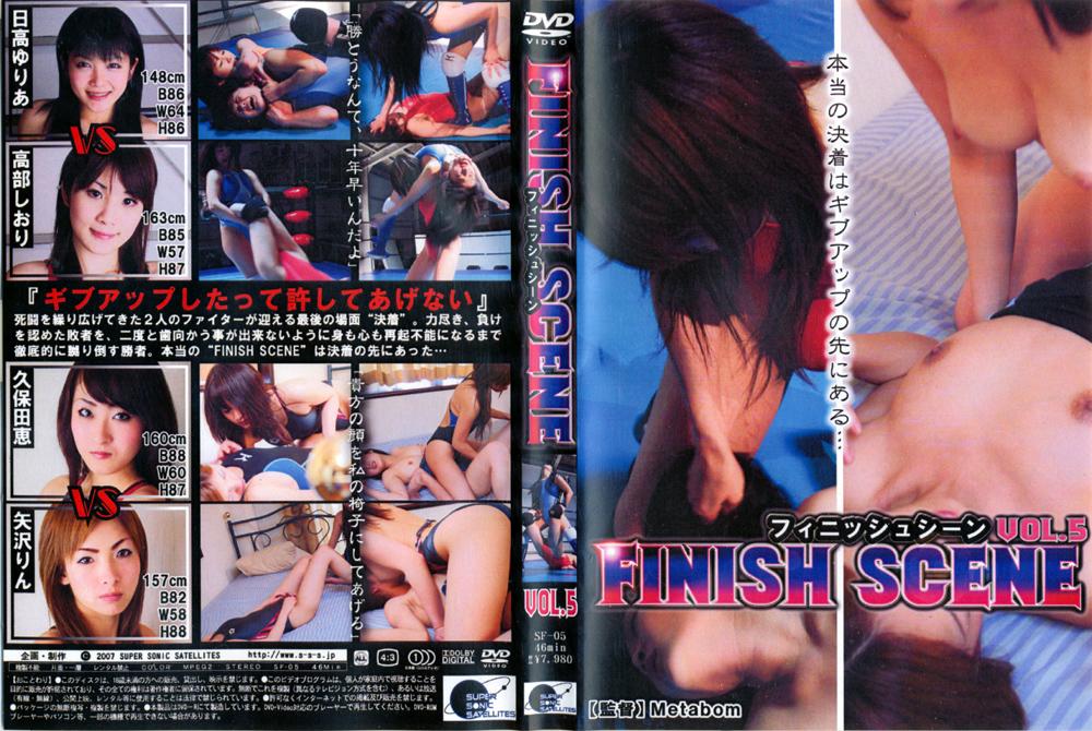 FINISH SCENE VOL.5