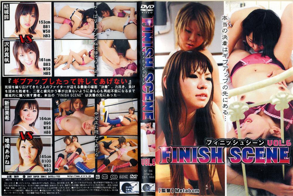 FINISH SCENE VOL.6