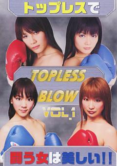 TOPLESS BLOW VOL.1