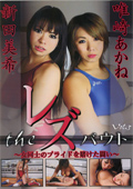 The レズバウト 女同士のプライドを賭けた闘い Vol.5