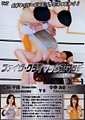 ファイヴ・クライマックス・マッチ プロレス編 VOL.1