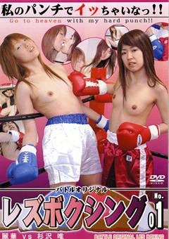 レズボクシング No.01