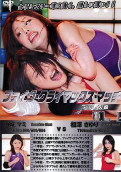 ファイヴ・クライマックス・マッチ プロレス編 VOL.2