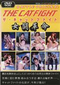 ザ・キャットファイト 女闘革命