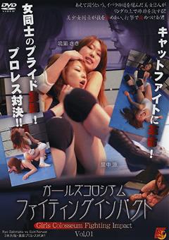 ガールズコロシアム ファイティングインパクト Vol.01
