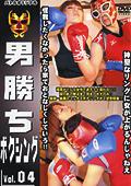 男勝ちボクシング Vol.04