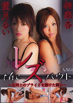 The レズバウト 女同士のプライドを賭けた闘い Vol.9