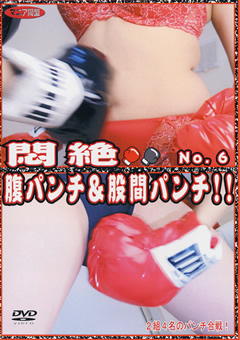 悶絶 腹パンチ&股間パンチ!! No.6