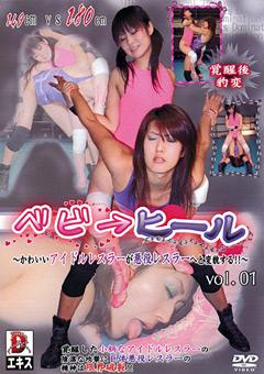 ベビ→ヒール vol.01