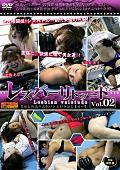 レズバーリトゥード Vol.02