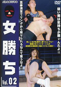 女勝ち Vol.02