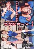 技拷問MIX No.03